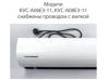Тепловая завеса KALASHNIKOV KVC-A06E3-11 серии Альфа