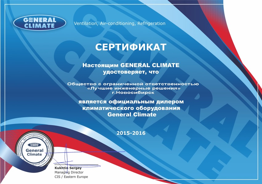General Climate сертификат диллера